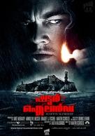Shutter Island - Indian Movie Poster (xs thumbnail)