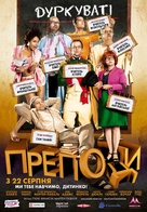 Les profs - Russian Movie Poster (xs thumbnail)