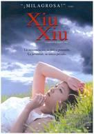 Tian yu - Spanish Movie Poster (xs thumbnail)