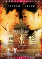 Yun shui yao - Japanese Movie Poster (xs thumbnail)