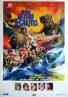 Warlords of Atlantis - Thai Movie Poster (xs thumbnail)