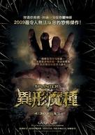 Splinter - Taiwanese Movie Poster (xs thumbnail)