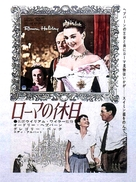 Roman Holiday - Japanese Movie Poster (xs thumbnail)