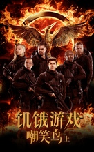 The Hunger Games: Mockingjay - Part 1 - Chinese Movie Poster (xs thumbnail)