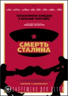 The Death of Stalin - Russian Movie Poster (xs thumbnail)