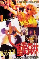 Chung Hing sam lam - Chinese Movie Poster (xs thumbnail)