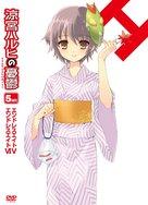 """Suzumiya Haruhi chan no yûutsu"" - Japanese Movie Cover (xs thumbnail)"