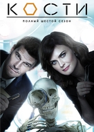 """Bones"" - Russian Movie Poster (xs thumbnail)"