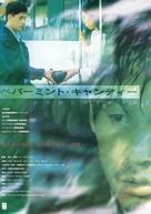 Bakha satang - Japanese Movie Poster (xs thumbnail)