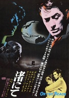 On the Beach - Japanese Movie Poster (xs thumbnail)