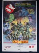 Ghost Busters - Thai Movie Poster (xs thumbnail)
