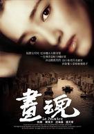 Hua hun - Taiwanese DVD movie cover (xs thumbnail)