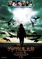 Gegege no Kitarô - Japanese poster (xs thumbnail)
