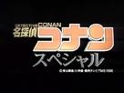 """""""Meitantei Conan"""" - Japanese Logo (xs thumbnail)"""