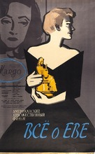 All About Eve - Soviet Movie Poster (xs thumbnail)