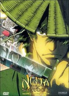 """Jûbei ninpûchô: Ryuhogyoku-hen"" - DVD movie cover (xs thumbnail)"