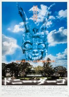 Donnie Darko - Japanese Movie Poster (xs thumbnail)