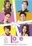 Duay rak - Thai Movie Poster (xs thumbnail)