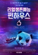 Funhouse - South Korean Movie Poster (xs thumbnail)
