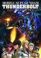 Kidô Senshi Gandamu Sandaboruto Dissenba Sukai - Japanese Movie Poster (xs thumbnail)