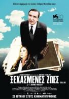 Still Life - Greek Movie Poster (xs thumbnail)