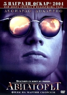 The Aviator - Bulgarian DVD movie cover (xs thumbnail)