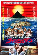The Island of the Fishmen - Japanese Movie Poster (xs thumbnail)