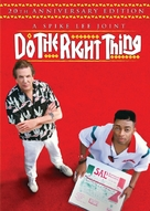 Do The Right Thing - DVD movie cover (xs thumbnail)