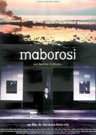 Maboroshi no hikari - French Movie Poster (xs thumbnail)