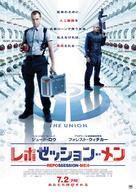 Repo Men - Japanese Movie Poster (xs thumbnail)