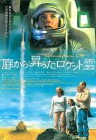 The Astronaut Farmer - Japanese Movie Poster (xs thumbnail)