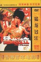 Meng long guo jiang - Chinese Movie Cover (xs thumbnail)