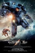 Pacific Rim - Thai Movie Poster (xs thumbnail)