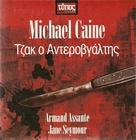 Jack the Ripper - Greek DVD movie cover (xs thumbnail)