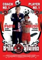 Sagai United - Thai Movie Poster (xs thumbnail)