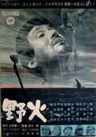 Nobi - Japanese Movie Poster (xs thumbnail)