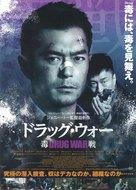 Du zhan - Japanese Movie Poster (xs thumbnail)