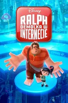 Ralph Breaks the Internet - Polish Movie Cover (xs thumbnail)