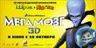 Megamind - Russian Movie Poster (xs thumbnail)