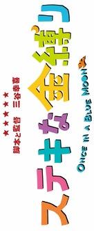 Sutekina kanashibari - Japanese Logo (xs thumbnail)