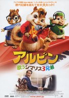 Alvin and the Chipmunks - Japanese Movie Poster (xs thumbnail)