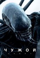 Alien: Covenant - Russian Movie Poster (xs thumbnail)
