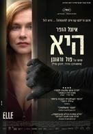 Elle - Israeli Movie Poster (xs thumbnail)