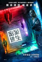 Escape Room - Chinese Movie Poster (xs thumbnail)