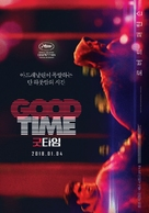 Good Time - South Korean Movie Poster (xs thumbnail)