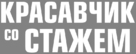 Just a gigolo - Russian Logo (xs thumbnail)