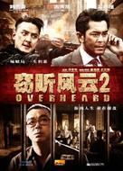 Sit yan fung wan 2 - Chinese Movie Poster (xs thumbnail)