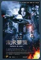 Mei loi ging chaat - Chinese Movie Poster (xs thumbnail)