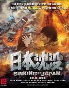 Nihon chinbotsu - Singaporean Movie Poster (xs thumbnail)