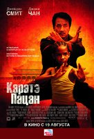 The Karate Kid - Russian Movie Poster (xs thumbnail)